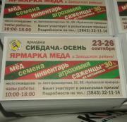 Пример рекламы на билетах #4