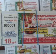 Пример рекламы на билетах #7