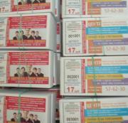 Пример рекламы на билетах #11